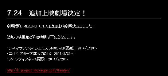 http://t.co/9CBk7nraCC しれっと劇場Kの追加上映劇場増やしてるんだけど…?? http://t.co/rAQ7mkeQC5