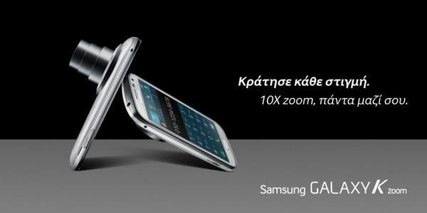 Δώρο το υπέροχο GALAXY Κ zoom! Κάνε follow το @SamsungGreece και RT αυτό το post. Όροι στο http://t.co/pDdQMf4SpV http://t.co/BJxdQ6VVEZ
