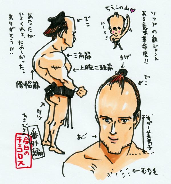 チェコロス...。久しぶりに描いてみた。ありがとう、隆の山 #sumo http://t.co/BDFX5wE6mW