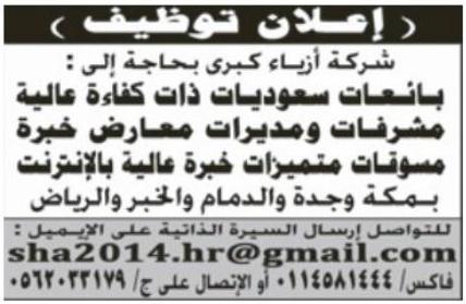 وظائف بنات السعوديه السبت 28-9-1435-وظائف BtWD055CEAARTiu.png:
