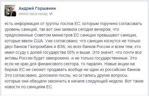 Новые санкции Евросоюза против России вступят в силу после 25 июля - Цензор.НЕТ 3670