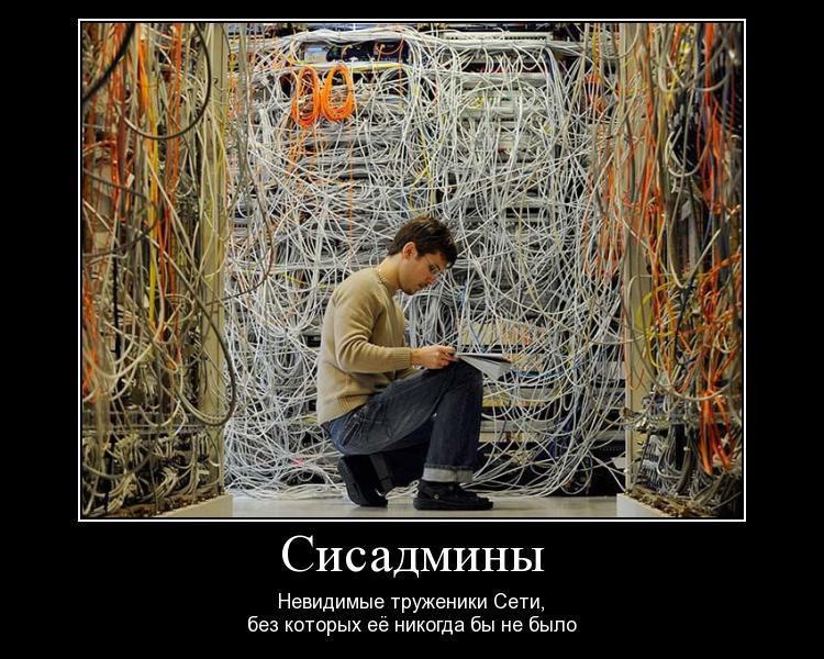 День, веселые картинки системный администратор