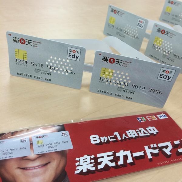 【楽天カードマンメガネ配布宣言】  明後日27日にノエビアスタジアム神戸で行われるヴィッセル神戸対ガンバ大阪の来場者に楽天カードマンメガネを配布します! 楽しいイベントも予定しています!お楽しみに♪ 皆様、よい週末を~(^^)/~~~ http://t.co/kbJ5zXhce2