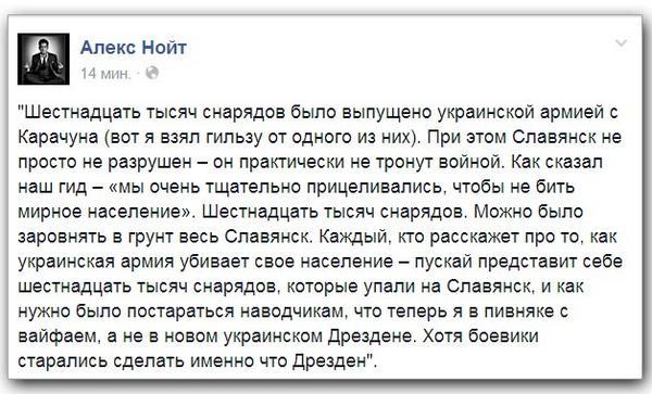 """Террористы продолжают обстреливать из """"Градов"""" жилые кварталы Донецка, - СНБО - Цензор.НЕТ 6009"""