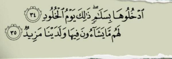 - اليوم السابع من أيام الله: يوم الخلود