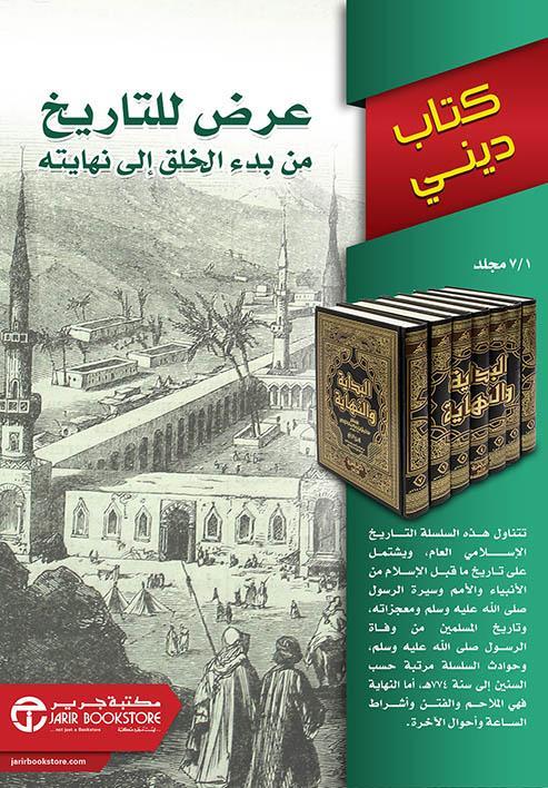 Uzivatel مكتبة جرير Na Twitteru سلسلة البداية والنهاية تعتبر عرض للتاريخ من بداية الخلق إلى النهاية كتاب السعودية Http T Co Ybjwjuahx9