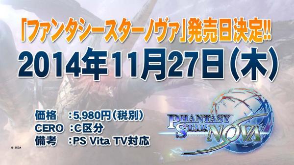『PS NOVA』の発売日が11/27に決定!!