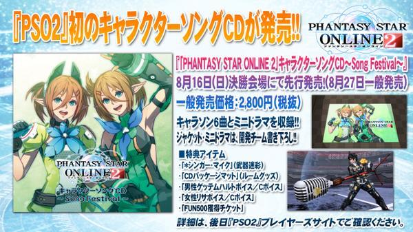 「『PSO2』キャラクターソングCD~Song Festival~」