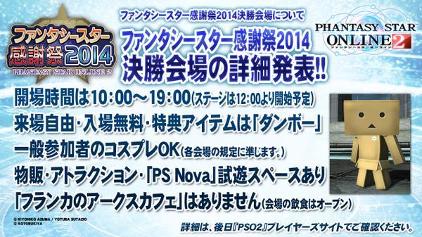 「PS感謝祭2014」決勝会場の詳報!