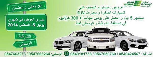 #عروض #رمضان و #الصيف  استأجر سيارة فاخرة أوSUV لـ5أيام و احصل على يومين مجاناً +300كم/اليوم  في #الشرقية و #الوسطى http://t.co/Cgvtedbvsh