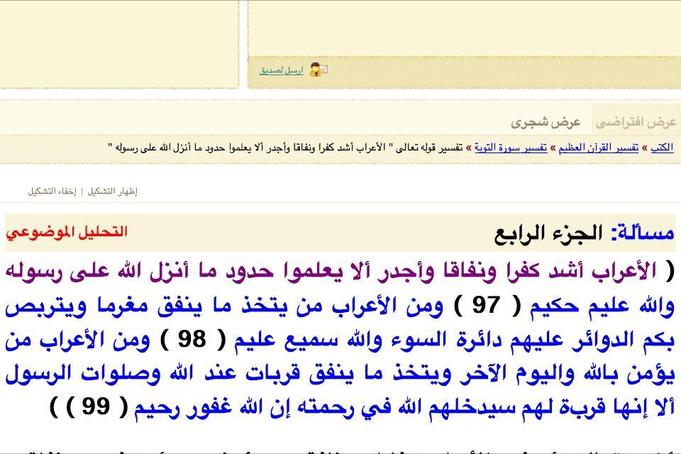 Kameel On Twitter Ajagazaان الاعراب اشد كفرا ونفاقا واجدر الا يعلمو حدود ما انزل الله Http T Co Vgabyxluj4