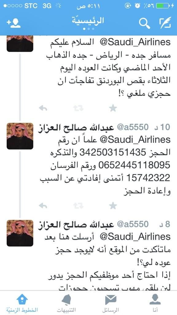 رقم الخطوط السعودية المجاني 4