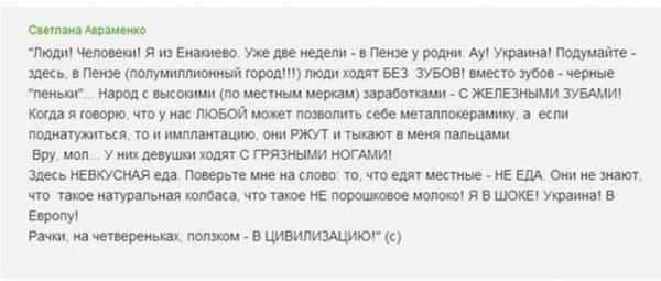 Террористы совместно с российскими СМИ устраивают провокации против украинской армии, - пресс-центр АТО - Цензор.НЕТ 3599