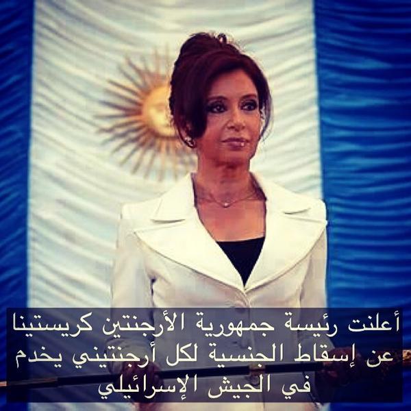 أعلنت رئيسة جمهورية الأرجنتين كريستينا  عن إسقاط الجنسية لكل أرجنتيني يخدم  في الجيش الإسرائيلي #غزة_تحت_القصف http://t.co/t5UdhCBTNF