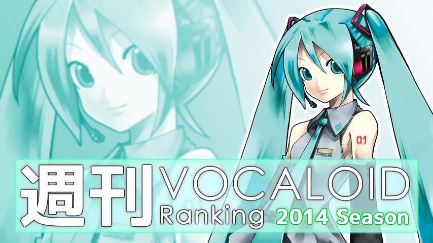 週刊VOCALOIDとUTAUランキング #355 ・297 [Vocaloid Weekly Rank #355] BthjLDECQAEy5Yy