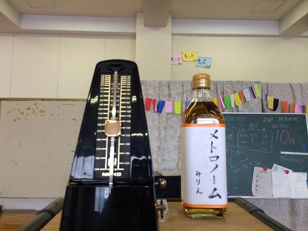 メトロノームみりん (三河弁でメトロノーム見て) http://t.co/Bx5Ku3KFYj