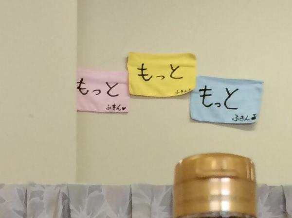 もっと布巾 (三河弁で もっと吹いて) http://t.co/TTJac1rSlu
