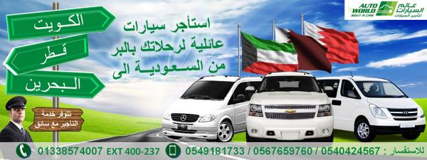 استأجر سيارة عائلية لـ #رحلات البر من #السعودية الى كل من #الكويت ، #قطر و #البحرين من #عالم_السيارات http://t.co/DB80J7QMon