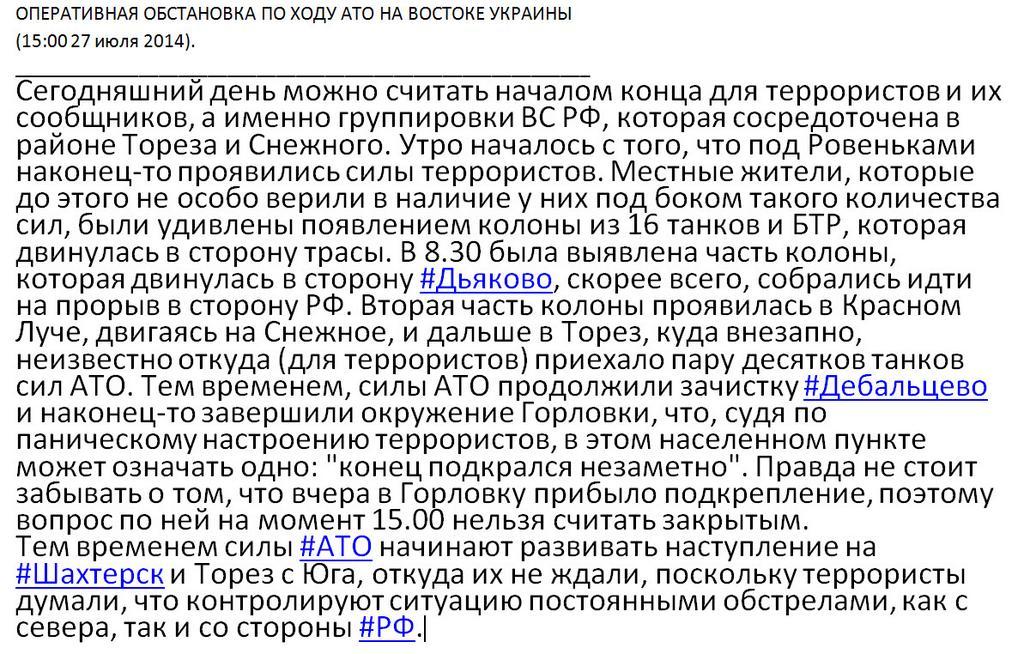 """Пресс-центр АТО подтверждает обстрел террористами Горловки из минометов и """"Града"""": Военнослужащие не применяют авиацию и артиллерию в городе - Цензор.НЕТ 3189"""