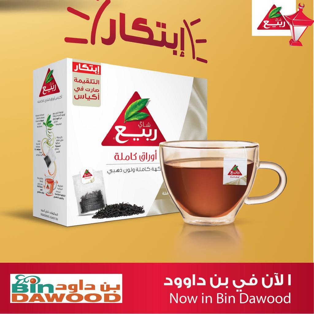 شاي ربيع Na Twitteru الإبتكار الجديد من شاي ربيع التلقيمة صارت في أكياس الآن في بن داوود رمضان السعودية صغار وكبار كلنا طيبين Http T Co Ryj5idj4u3