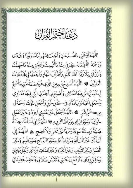 مصحف التجويد A Twitter ١ دعاء ختم القرآن Http T Co Zt4thexfdn
