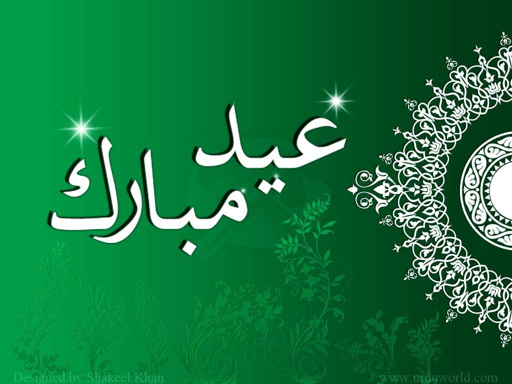 С праздником курбан-байрам поздравление картинки на арабском, мамина нежность
