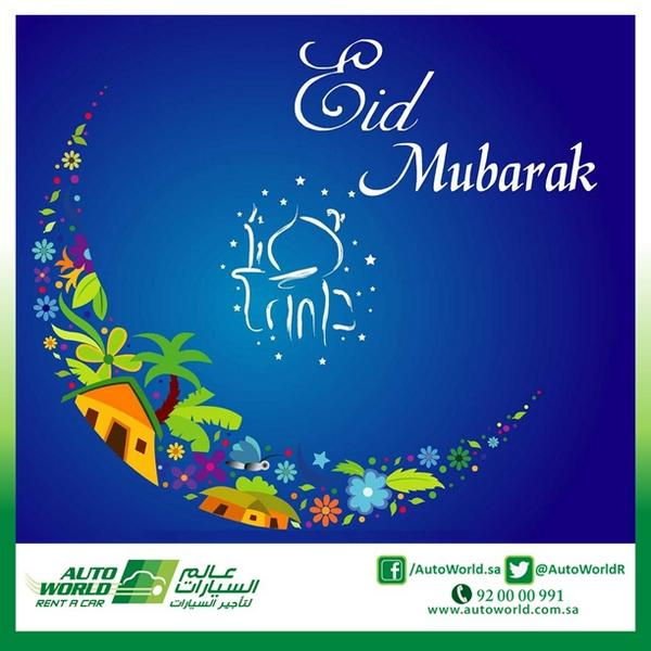 #عيد_مبارك و كل عام و انتم بخير , أعاده الله عليكم بالبركة و الفرح والسرور #عالم_السيارات #السعودية #غرد_بصورة #رمضان http://t.co/uOOxadFRBM