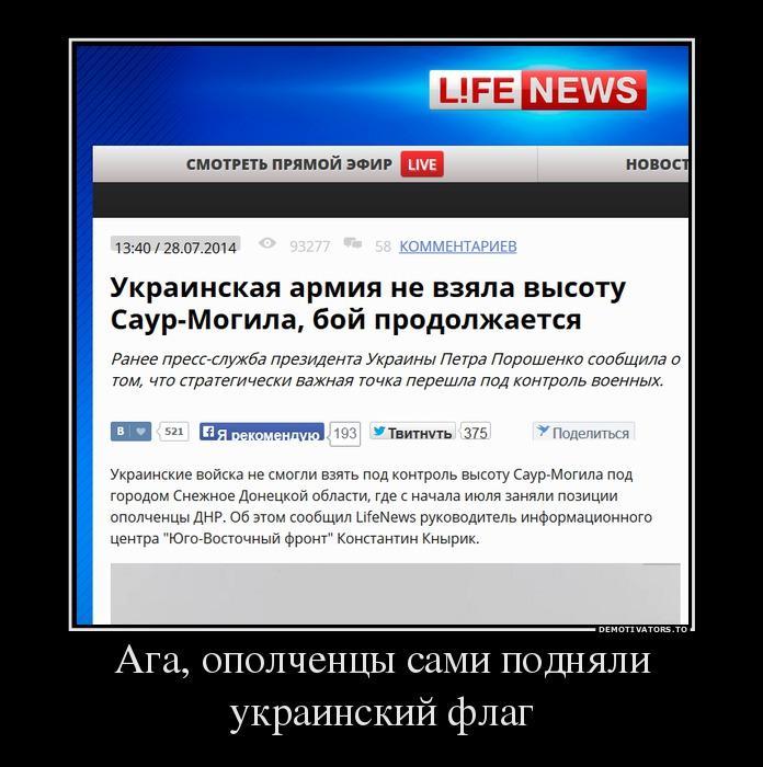 Корбан: Фонд Обороны Украины собрал для АТО 100 млн. гривен - потратим их на бронетехнику, связь, аптечки - Цензор.НЕТ 3745