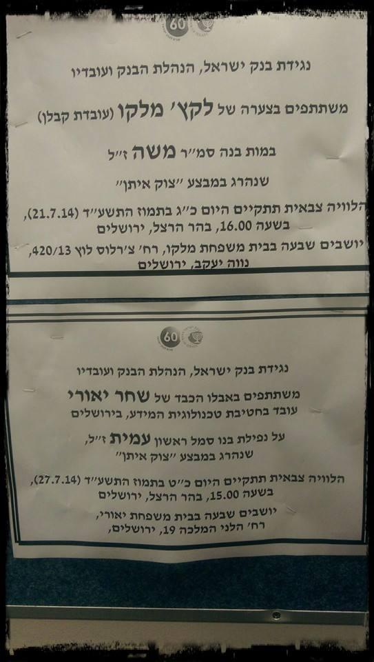 בבנק ישראל מממשיכים להפריד בין עובדי דור א' לעובדי קבלן גם כשהם שוכלים ילדים http://t.co/88mDUDBcZS