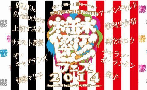 【気になる音楽】アーバンギャルド主催「鬱フェス」9月開催!ROLLY&GlimRockers、ザ・キャプテンズ、上坂すみれ、チャラン・ポ・ランタンなど出演 http://t.co/BBkfFn9dzi http://t.co/n6lkYvd148