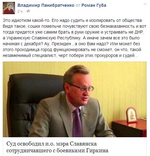 """Добровольцы из батальона """"Донбасс"""" зачищают админздание в Лисичанске - Цензор.НЕТ 4800"""
