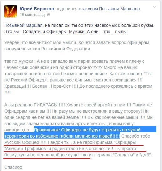 Украинские воины отразили атаку двух групп террористов в районе Песок, - ИС - Цензор.НЕТ 1091