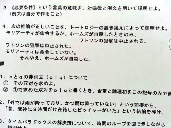 弟の論理学のテストでSHERLOCKのライヘンが問題として出題されてしまうという緊急事態が発生した模様 pic.twitter.com/gjdHHPkcHq