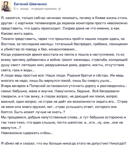 """В Донецке террористы похитили волонтера с гуманитаркой - обещают обменять на """"своего"""" - Цензор.НЕТ 4729"""