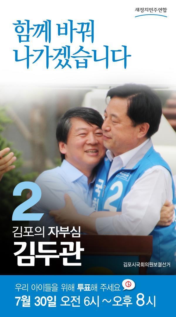 #김포 현안 앞장서 해결하고 김포의 미래를 밝히는 #선구자 #김두관 이 되겠습니다.7월 30일 더 큰 김포, 더 발전하는 김포가 되기 위해 투표해주십시오.김포시민 여러분들의 권리를 위해 #투표합시다! http://t.co/NSD4A0ToGq