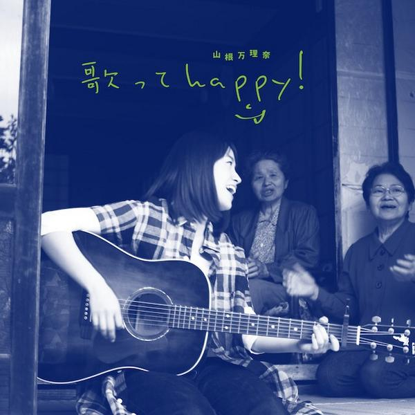実は……明日(30日)から、 ニューアルバム「歌ってhappy!」が iTunes、レコチョク他配信サイトにて 先行配信開始なんですよ〜*\(^o^)/* CDの発売は9月3日です。 あーーーいよいよですね!よろしくお願いします♪ http://t.co/31u4FdYmDu