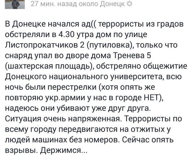 Центр Донецка подвергся артобстрелу, - горсовет - Цензор.НЕТ 5737
