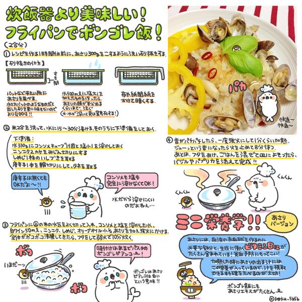 炊飯器より美味しい!フライパンでボンゴレ飯のレシピまとめました!!(OO ≡ OO)