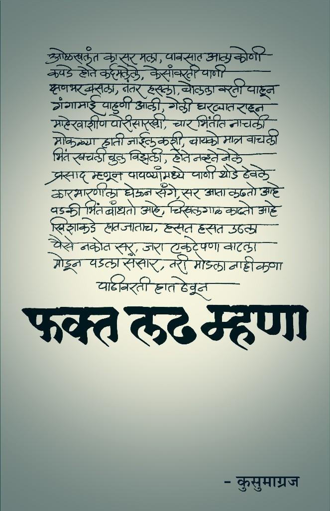 Poems of kusumagraj