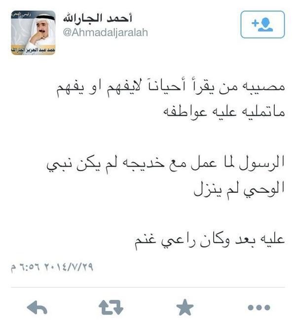 تغريدة تطاول احمد الجارالله على الرسول
