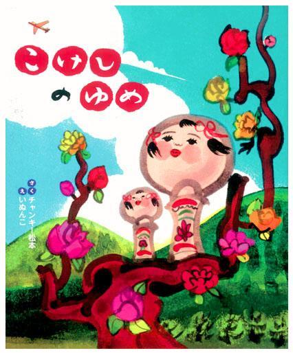 絵本「こけしのゆめ」発売になりました。チャンキー松本作/いぬんこ絵。全国の書店さんでみかけたらぜひ読んでみて下さいませ。 http://t.co/BJlQzR0iih http://t.co/OPnIwhKJf2