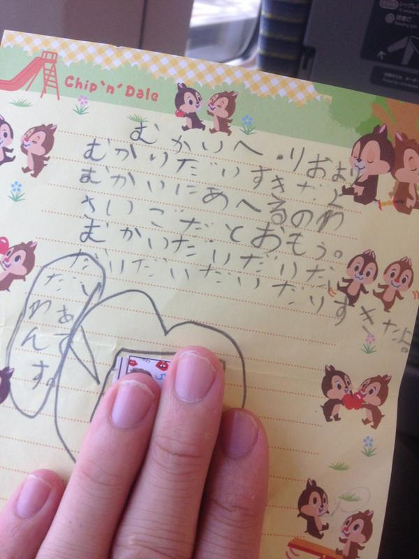 今日のロケで小学校一年生の女の子にファンレター貰いました。呼び捨てですが、可愛すぎました。きっと最後じゃないよ。 pic.twitter.com/foTbMwR1Ex