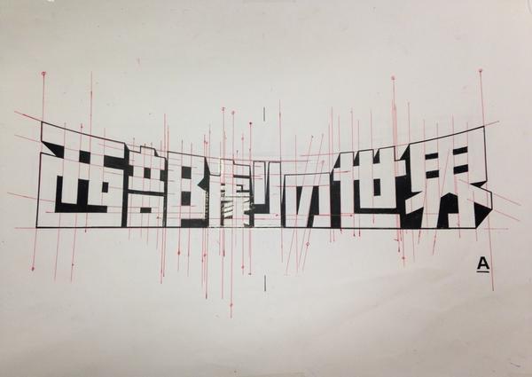 『ランボー』『サスペリア』あるいは『時計じかけオレンジ』といった膨大な邦題ロゴを作ってきた檜垣紀六さんの文字設計。手書きじゃないと文字図像としての立体感やカーブが出ないのだなと深く感心。 http://t.co/gETcsVx86k