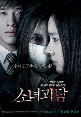 怪談少女(Mourning Grave)poster