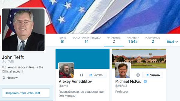 Будущий посол США в России Джон Тефт начал читать в твиттере Алексея Венедиктова