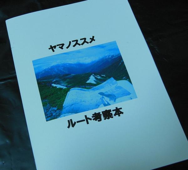 新刊告知1日目西か34b[槍穂岳観測所] ヤマノススメルート考察本です!登山口までの行き方や登山ルートなどを軽く(ここ重要)纏めました! 聖地巡礼のお供に如何でしょうか。頒布価格はたったの¥0! まぁ安い!#ヤマノススメ  #C86 http://t.co/aAjAgumQqy