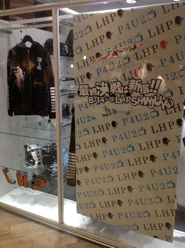 【5F LHP】ペルソナ4とのコラボ商品の発売がいよいよ本日〜!!モノトーンでかっこいいコーデが楽しめます★パーカーが既に大人気!だんだん剥がれてお目見えするこのポスターの全容も楽しみすぎます!!!ぜひルミネエスト5FのLHPへ☆ http://t.co/OaNBfdJ5xm