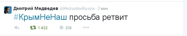 Медведев распорядился создать в оккупированном Крыму федеральный университет из семи украинских вузов - Цензор.НЕТ 5162