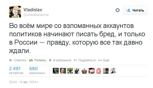 Нацсовет по телерадиовещанию просит запретить въезд в Украину 38 представителям российских СМИ - Цензор.НЕТ 9020