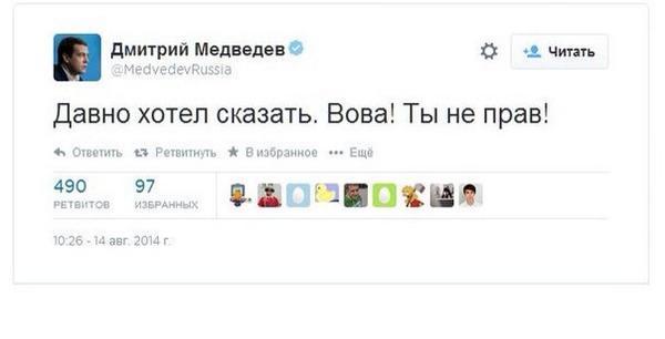Почему все могут бухими в твиттер писать, а Медведев не может? Почему сразу взломали? http://t.co/4qZVAoYHVh